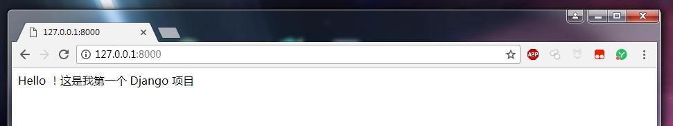 Django 学习笔记之视图与URL配置