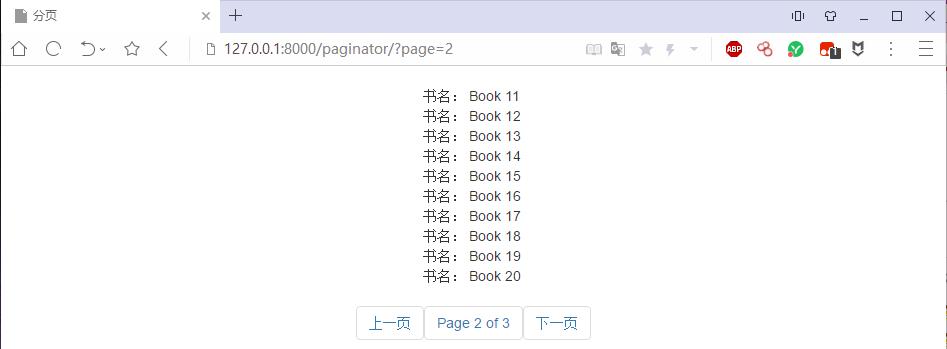Django 实现分页功能