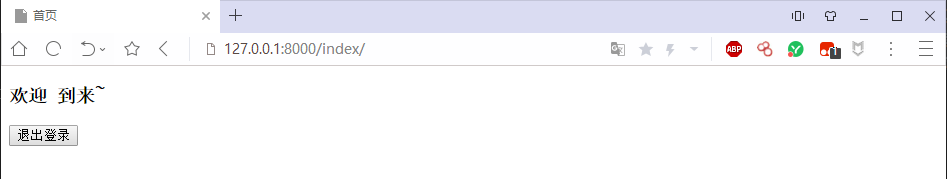 Django 实战2:利用 Session 实现自动登录