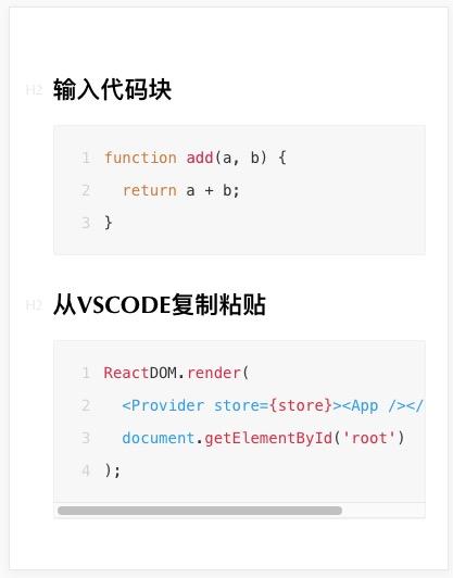 代码块图示