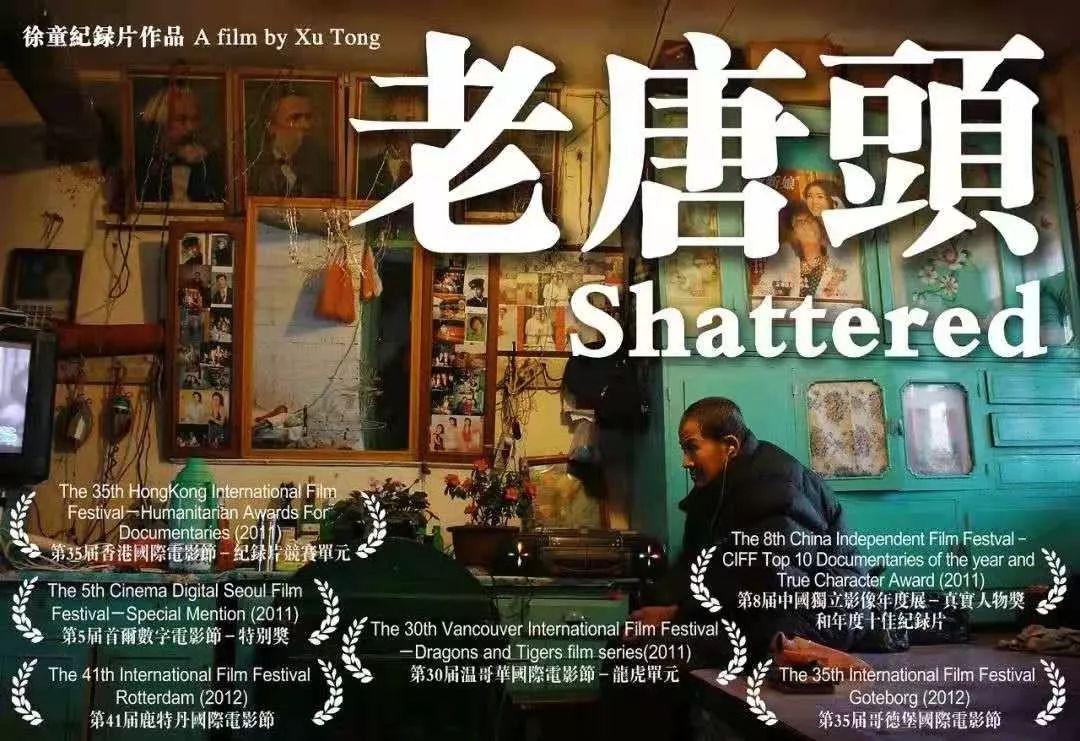 周浩、王兵、徐童领衔,2010年代10佳华语纪录片出炉