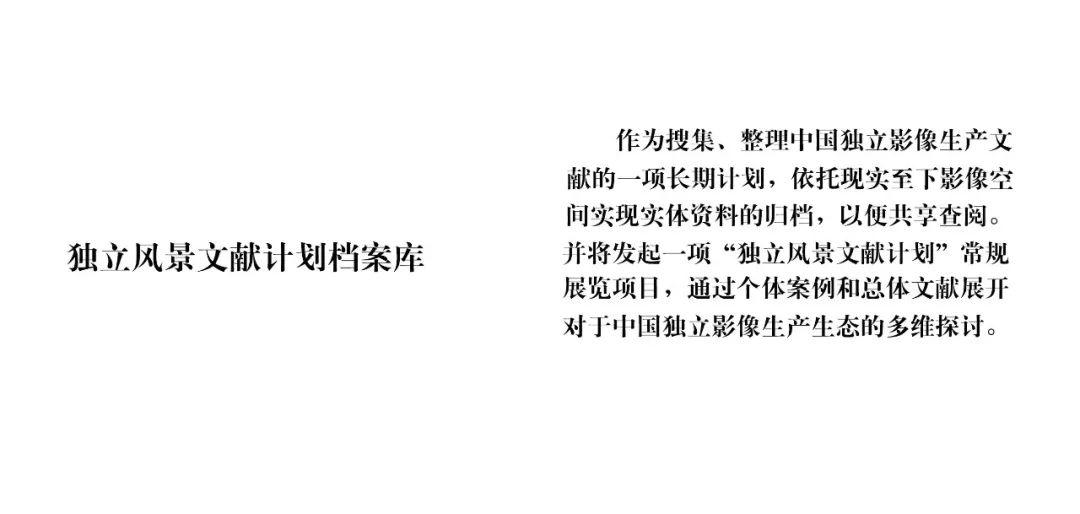 独立风景文献计划Vol.5 — 朱日坤