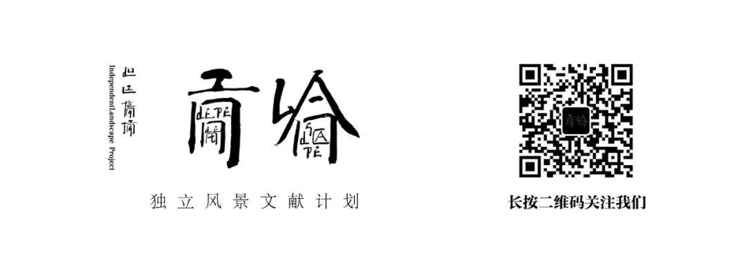 独立风景文献计划Vol.7 — 徐辛
