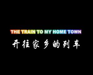 开往家乡的列车