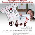 screening of come home tian xi 20111014 960x1358 nr9ywggxit0fk1b1q784klg33h4o12ghycx4h49gr0
