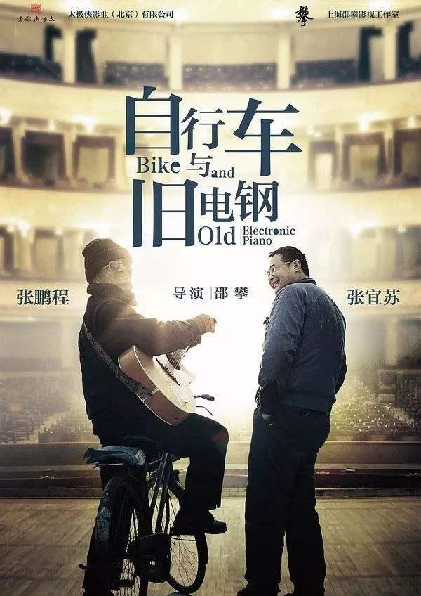 专访《自行车与旧电钢》导演邵攀:他们给我的都是天赐的