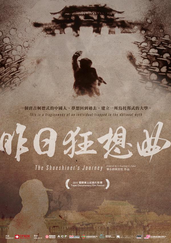 《昨日狂想曲》导演黎小锋访谈