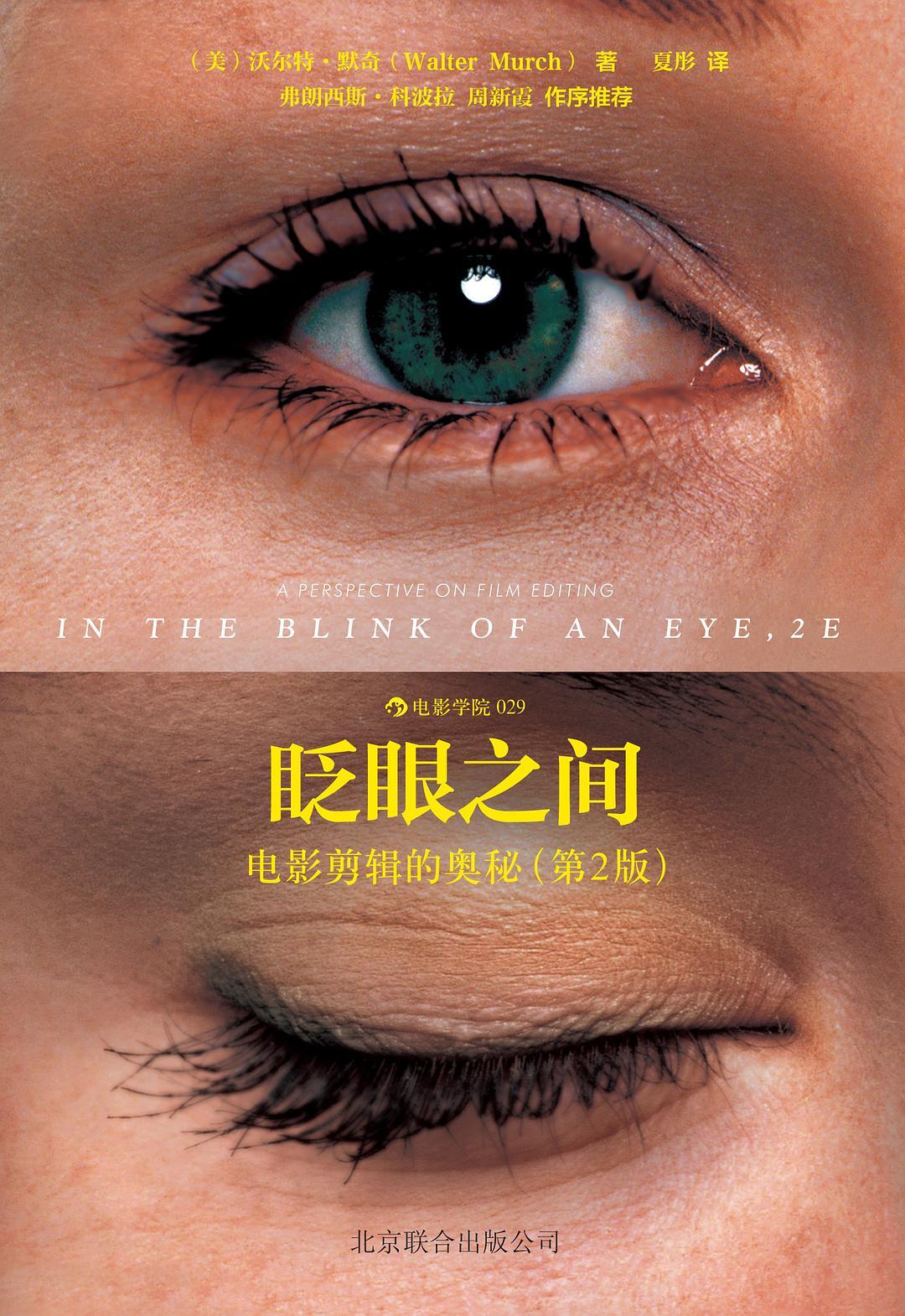 眨眼之间-电影剪辑的奥秘
