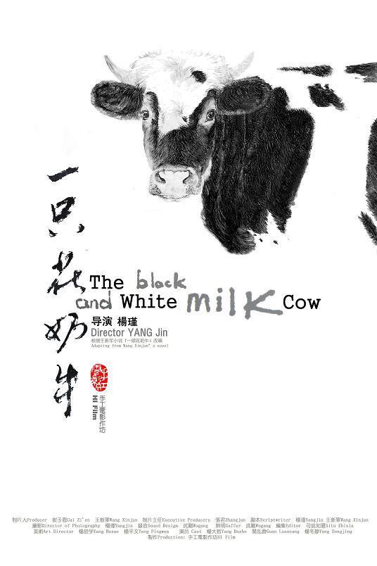 一只花奶牛