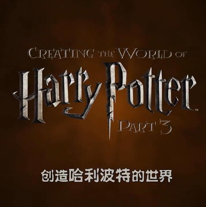 创造哈利波特的世界