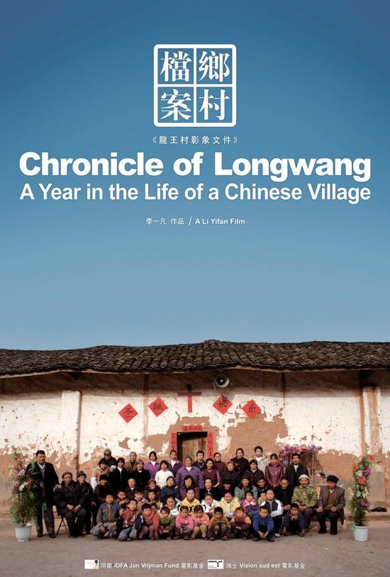 乡村档案:龙王村2006影像文件
