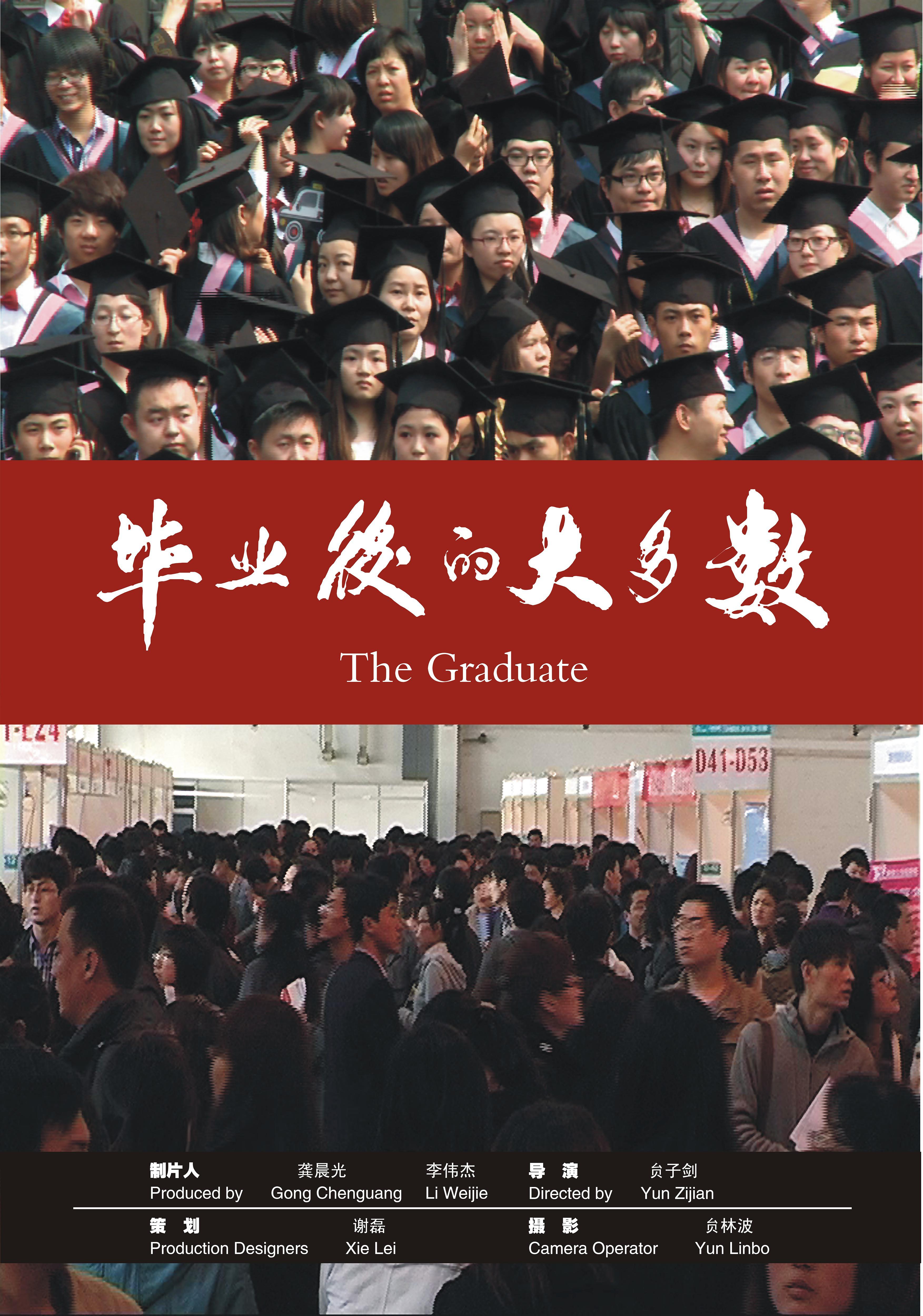 毕业后的大多数