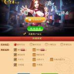 H5至尊卡五星majiang源码,支持安卓、苹果,微信登陆,含代理系统 (https://www.8uc8.com/) 源码下载 第1张