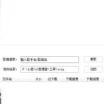 酷狗下载器2019/3/26修复版 (https://www.8uc8.com/) 软件工具 第1张
