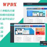 WordPress博客杂志CMS主题 wpdx3.6破解版,去除了域名授权,含用户中心 (https://www.8uc8.com/) WordPress主题 第1张