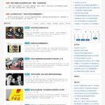 SEO优化网站 Zblog内核开发主题正义网自媒体博客网站源码整站打包 (https://www.8uc8.com/) 源码下载 第1张