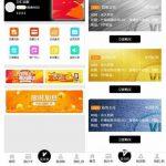 引客来网络线上贷款超市分发系统网站源码 三级分销+安装教程插图