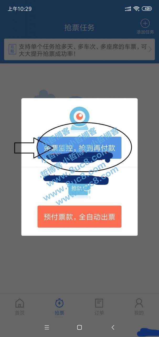 智行4.2去收费加速包免费抢票 (https://www.8uc8.com/) 软件工具 第1张