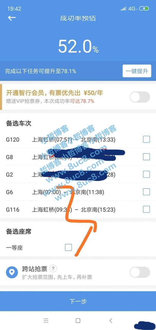 智行4.2去收费加速包免费抢票 (https://www.8uc8.com/) 软件工具 第3张