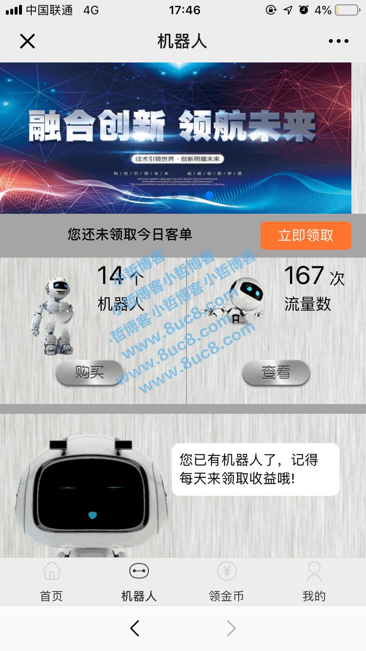 Thinkphp仿鸿海智能广告系统非凡智能机器人自动挂机赚钱 (https://www.8uc8.com/) 源码下载 第1张