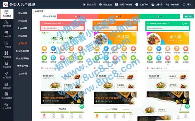 仿美团饿了么程序,外卖人9.0商业版外卖订餐源码,PC+微信+WAP+短信宝,多城市多色版 (https://www.8uc8.com/) 源码下载 第1张