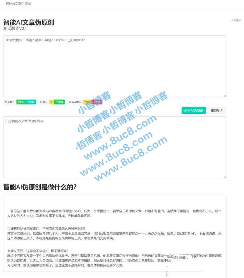 2019年最新 在线智能AI文章伪原创网站源码 自媒体跟站长的福利 (https://www.8uc8.com/) 源码下载 第1张