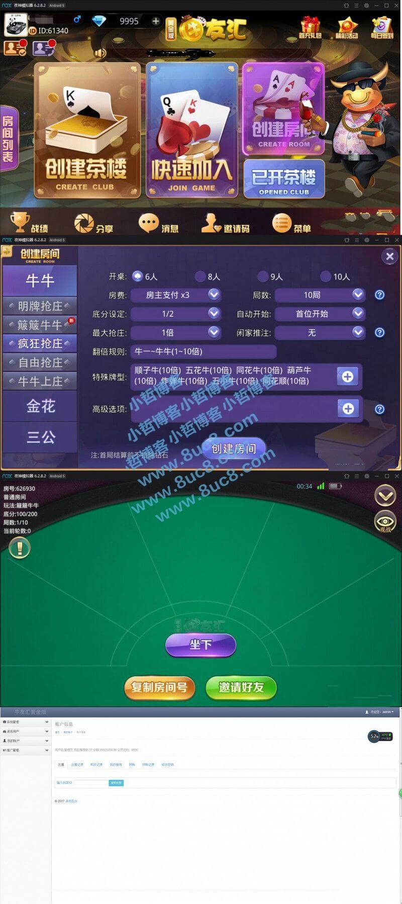 牛大亨棋牌免授权版游戏组件 房卡牛友汇带茶楼模式运营版源码+教程视频插图