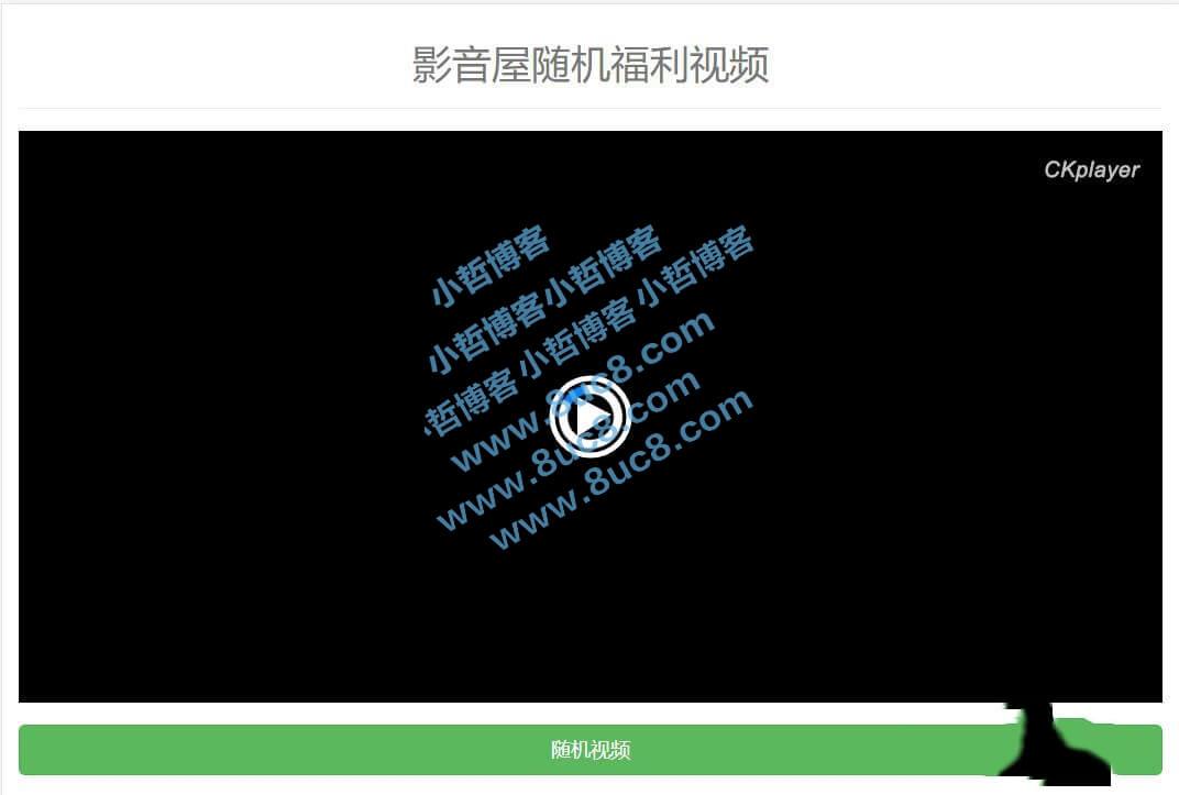 php源码 在线随机福利视频源码 SEO引流视频网站随机看片程序 (https://www.8uc8.com/) 源码下载 第1张