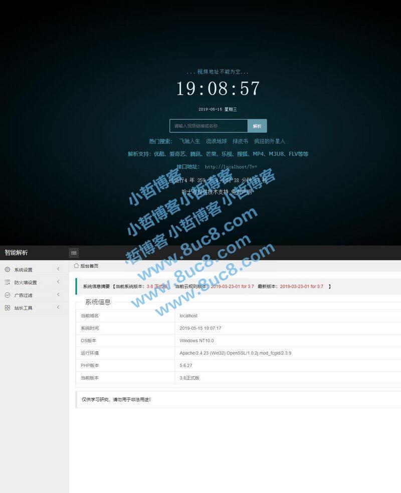 新手运营源码支持后续升级 XyPlayer在线影视v3.8二次智能解析源码插图