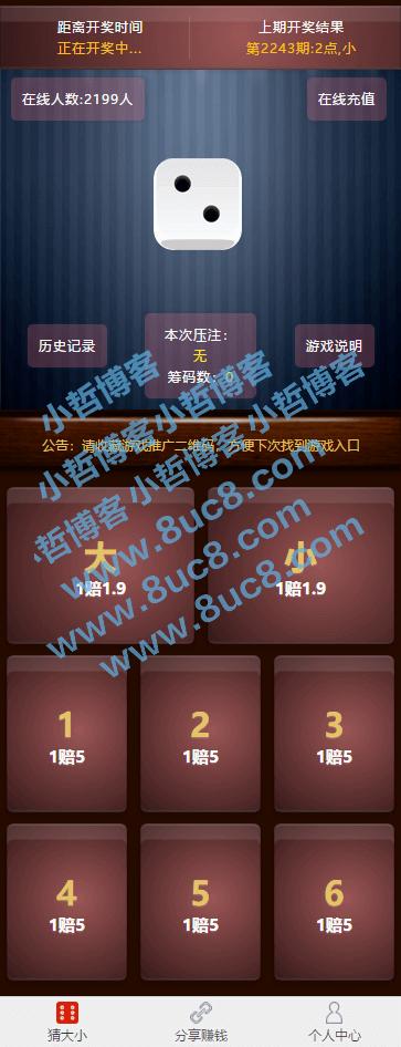 最新二开骰子完整版源码无错版 (https://www.8uc8.com/) 源码下载 第1张