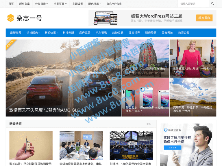 WordPress新闻cms门户主题: 杂志一号 (https://www.8uc8.com/) WordPress主题 第1张