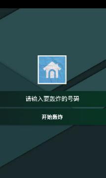免费短信轰炸机 无广告下载地址 (https://www.8uc8.com/) 软件工具 第1张