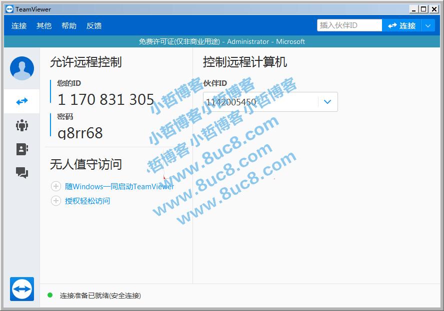 TeamViewer 14 破解版 无限次使用+绿色版被控端 (https://www.8uc8.com/) 软件工具 第1张