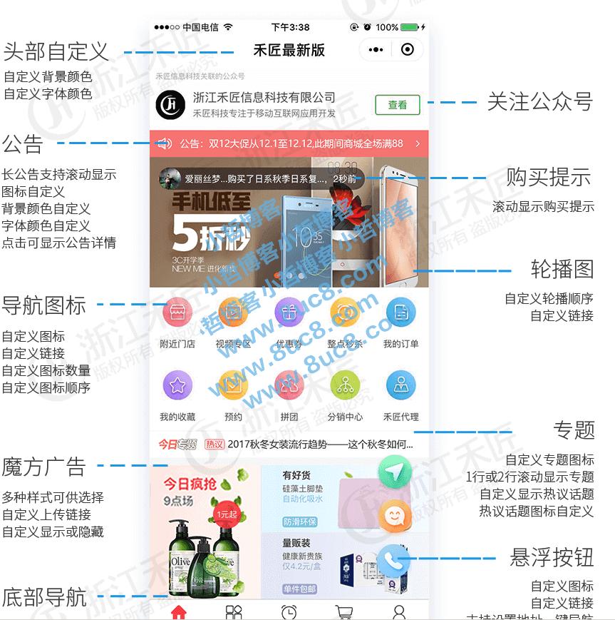【独立版】禾匠小程序商城V3.1.49完整版+更新包+前端 (https://www.8uc8.com/) 源码下载 第1张