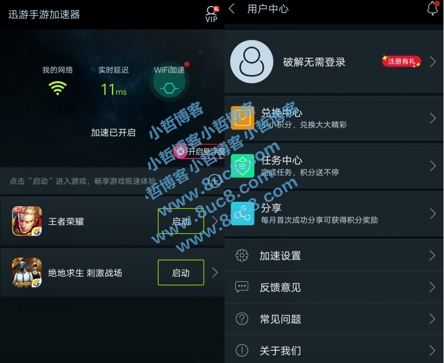 安卓最新迅游手游加速器5.1.4.3破解版 (https://www.8uc8.com/) 软件工具 第1张