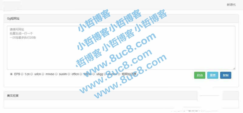 人人想要的可生成多种多样的短网址 拥有9种短网址接口 也可以批量生成短网址 (https://www.8uc8.com/) 源码下载 第1张