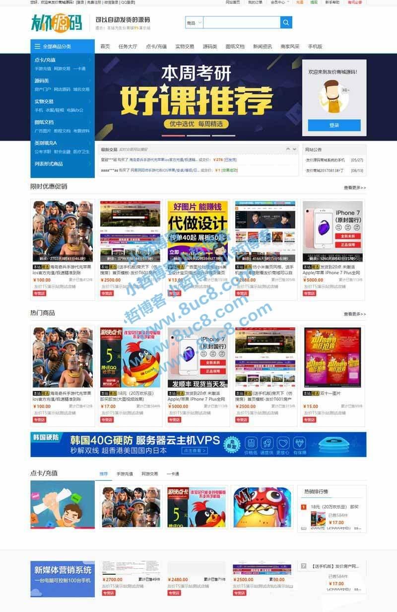 友价T5虚拟商城20190527,虚拟物品在线担保交易网站,6套模板+手机版 (https://www.8uc8.com/) 源码下载 第1张