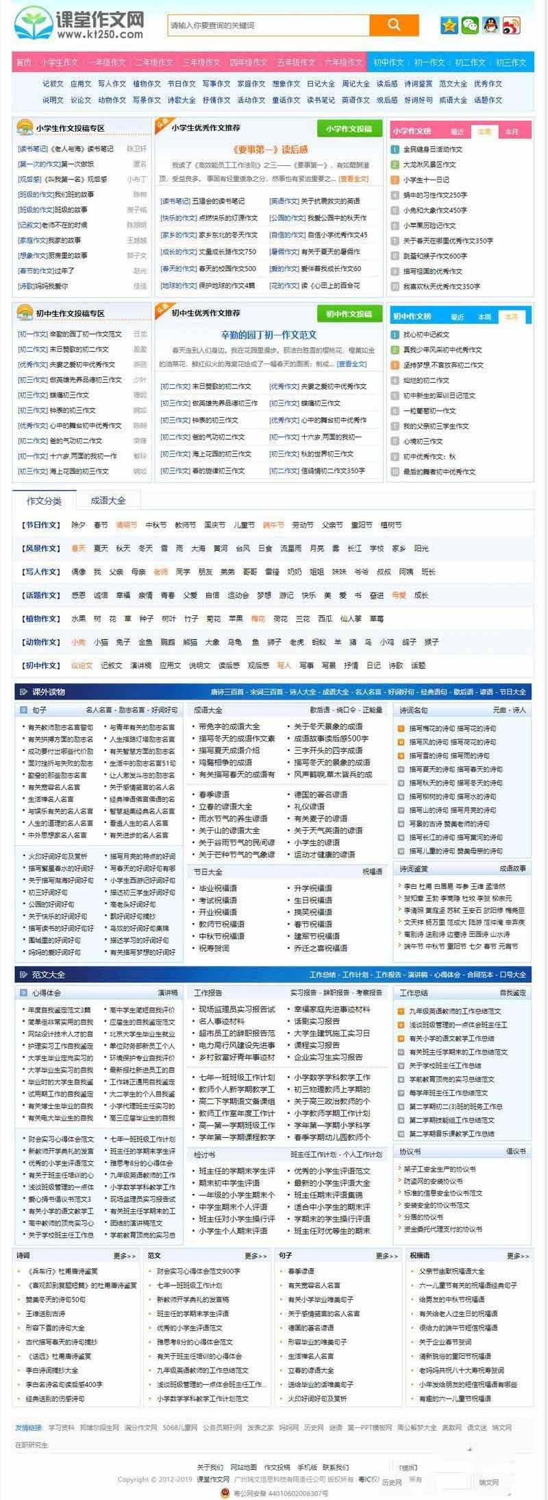 92GAME最新课堂作文网网站源码 帝国CMS7.5内核 带数据带火车头采集+WAP手机版插图