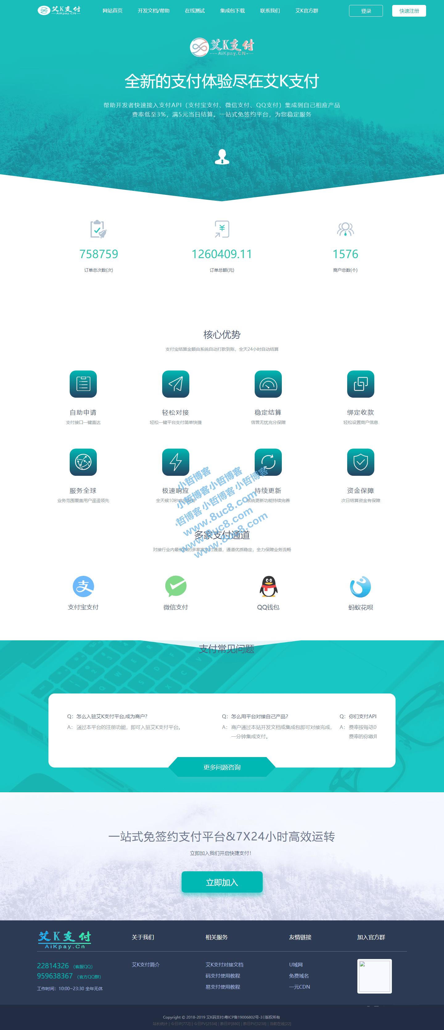 2019新款易支付程序+ui美化修复几处bug (https://www.8uc8.com/) 源码下载 第1张