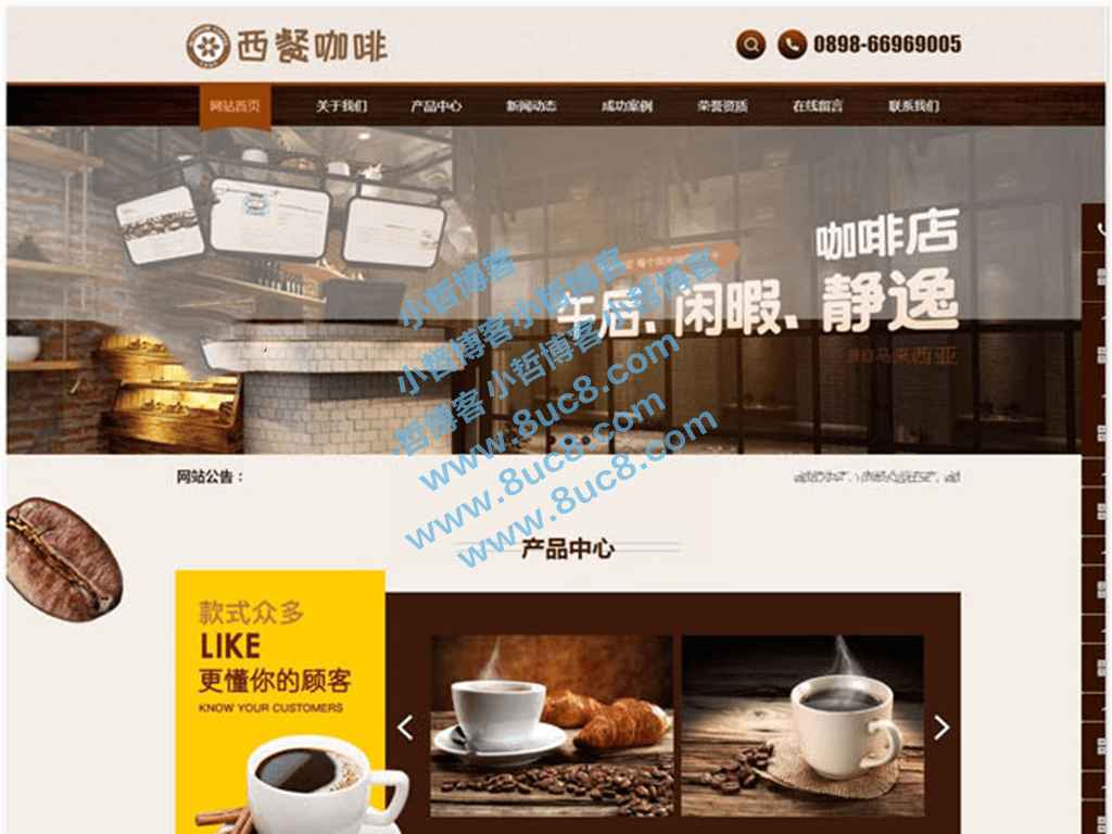 易优cms咖啡网站源码 v2.2 新增]文档属性的图片,arclist、list标签可进行图片筛选 (https://www.8uc8.com/) 源码下载 第1张