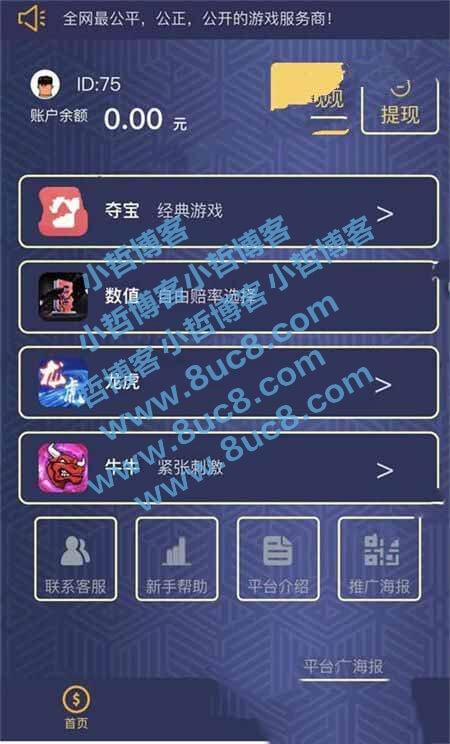 新款尾号夺宝程序源码 H5在线订单尾号夺宝网站 【无教程】插图