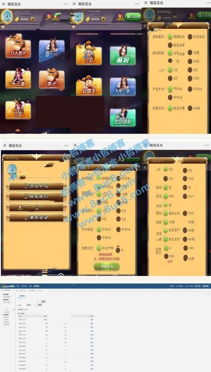 豌豆互娱H5棋牌游戏大厅源码二次开发版 后台可控+透视+简单安装教程 (https://www.8uc8.com/) 源码下载 第1张