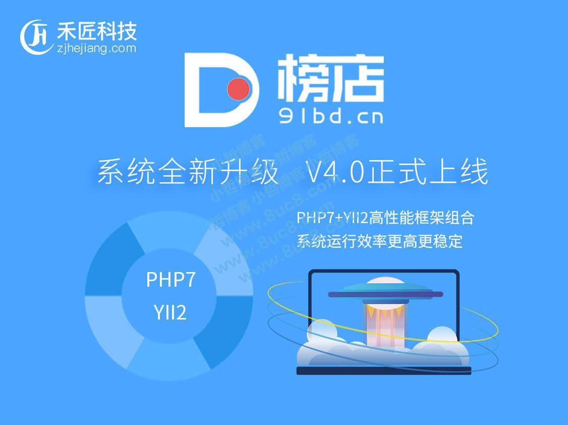 匠榜店小程序商城V4独立版V4.0.7 前端+后端 开源解密无需微擎框架 (https://www.8uc8.com/) 源码下载 第1张