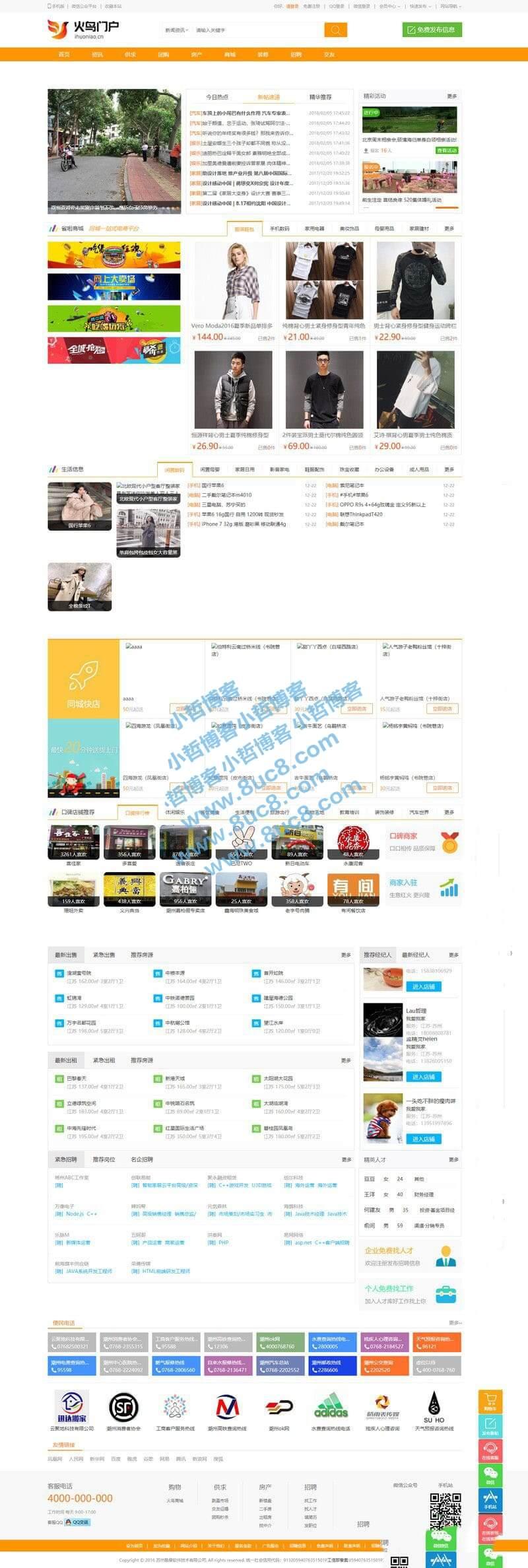 火鸟门户多城市全能版:带全部模块,含PC版+手机版+微信公众平台,新增小程序+App (https://www.8uc8.com/) 源码下载 第1张