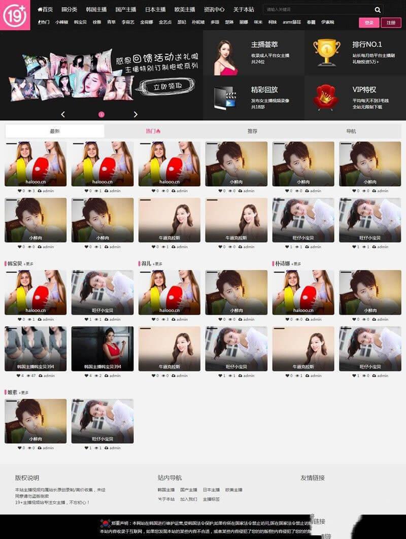 韩国女主播视频网站+pc版+手机版本+可封装APP运营 帝国CMS7.5内核 (https://www.8uc8.com/) 源码下载 第1张