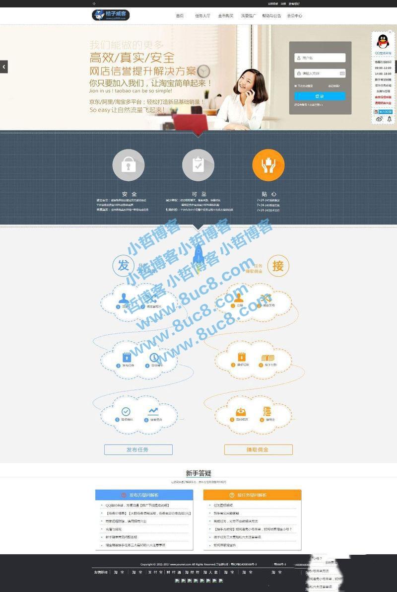 PHP桔子刷单平台网站源码整站打包,内附安装说明 修复可完美运营 (https://www.8uc8.com/) 源码下载 第1张