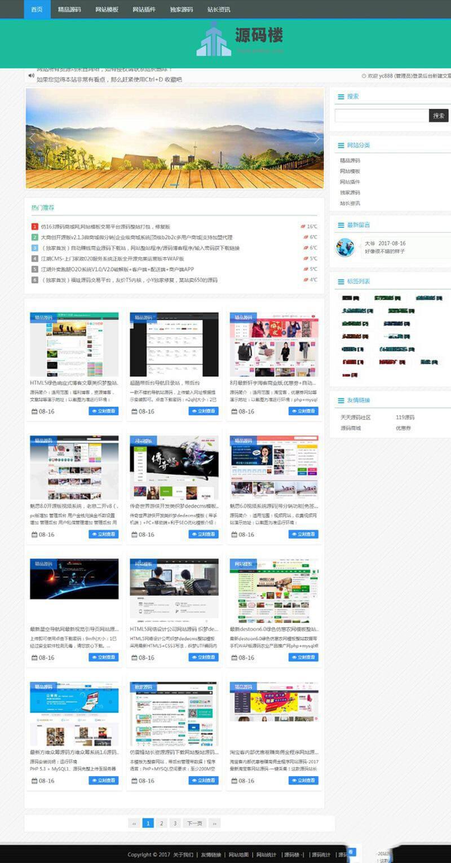源码楼资源下载站整站源码 zblog核心 公众号吸粉资源站 (https://www.8uc8.com/) 源码下载 第1张