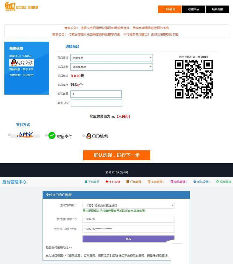 最新阿洋7.0个人发卡网全开源解密版 集成了码支付和轻云支付接口 (https://www.8uc8.com/) 源码下载 第1张