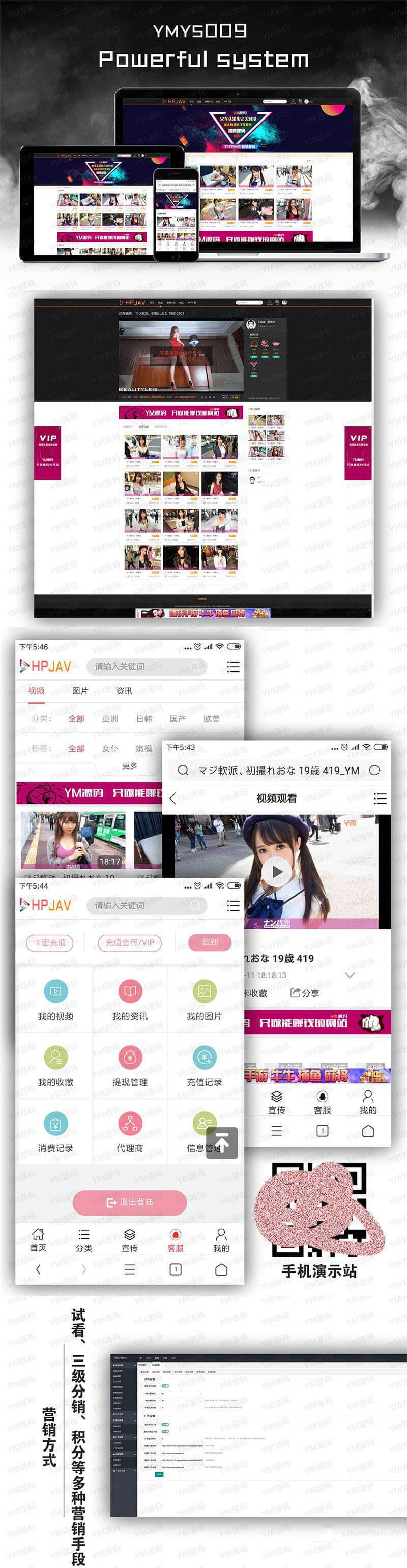 YMYS009强大专业的x站在线视频网站系统源码 (https://www.8uc8.com/) 源码下载 第1张