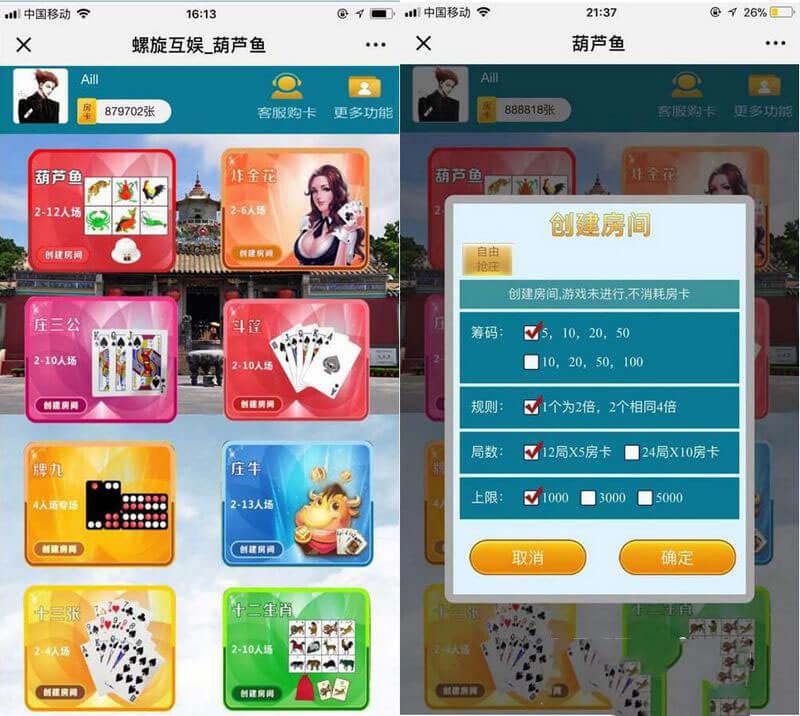 运营版H5微信葫芦鱼棋牌游戏源码 房卡模式玩法,支持手机微信登陆 (https://www.8uc8.com/) 源码下载 第1张